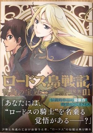 ロードス島戦記 誓約の宝冠 1巻(コミカライズ版)