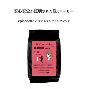 blend02 マンデリンはコーヒーなのに恋愛感情に似ている。