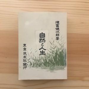 自然と人生(精選名著復刻全集) / 徳冨蘆花(著)