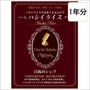 """Chef de ferme """"ハヤシライス""""ではありませんか?いいえ""""ハシイライス""""です! 1年分(360箱入)セット"""