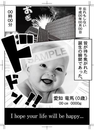 赤ちゃんの誕生日ポスター_9 A2サイズ