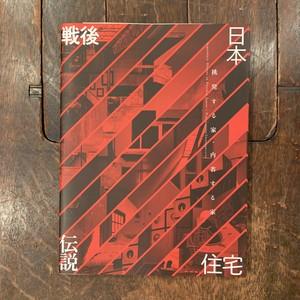戦後日本住宅建築―挑発する家・内省する家