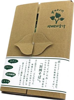 (15包)島のめぐみ対州そば青汁 15包箱入り