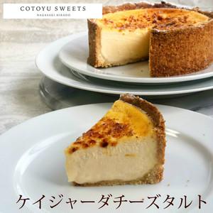 チーズ好きさんのための 濃厚ケイジャーダチーズタルト14センチ【無添加 スイーツ】【お取り寄せ 】