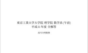 平成31年度東京工業大学大学院理学院数学系修士前期課程(午前)