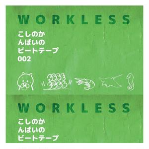 こしのかんばいのビートテープ002 (CD-R)