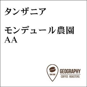 【タンザニア】モンデュール農園AA 100g