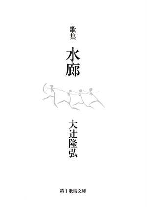 水廊[大辻隆弘/著]