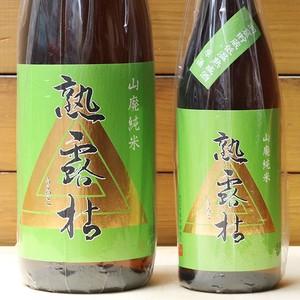 熟露枯(うろこ)山廃純米 1800ml【栃木】