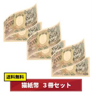 [3冊セット] 新二千円札(猫) フルカラーメモ帳 <送料無料>