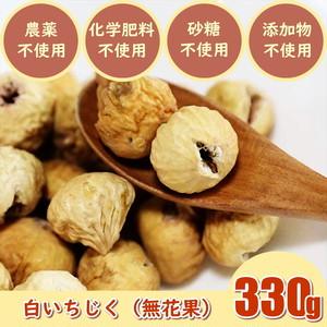 白いちじく(イチジク:330g) ドライフルーツ 農薬不使用 化学肥料不使用 砂糖不使用 無添加