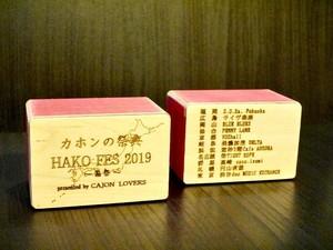 【シェイカー5個セット】HAKO FES 2019 開催地刻印 オリジナルシェイカー※期間限定※