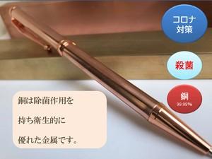 銅 ボールペン