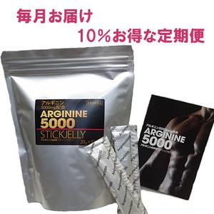 毎月お届け アルギニン5000ゼリー (30包入り) +3包(定期10%還元)