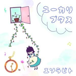 【限定弾き語りCD】ユーカリプタス