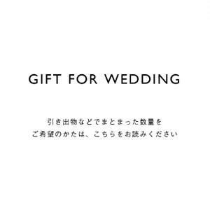 GIFT FOR WEDDING まとまった数量をご希望のかたへ