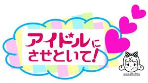 9月15日公開生放送イベント「アイドルにさせといて!30回スペシャル」観覧券