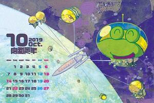 【ダウンロード販売】令和元年 アトリエサンゴ カレンダー 10月