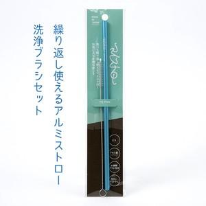 アルミ製マイストロー ブルー(ST-ALM01B)