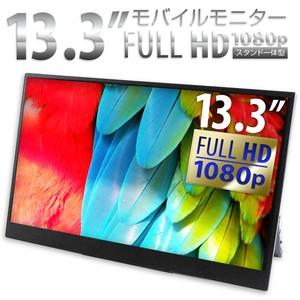 【送料無料 13.3インチ モバイルモニター】FullHD + 1080p Display スタンド一体型 デュアルモニター 1920×1080 FHD ノングレアIPSパネル搭載 ブルーライトカット フレーム幅4mm USB TypeC 軽量600g