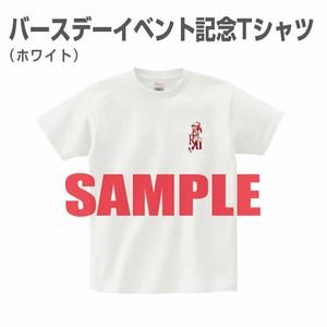 バースデーイベント記念Tシャツ【白】
