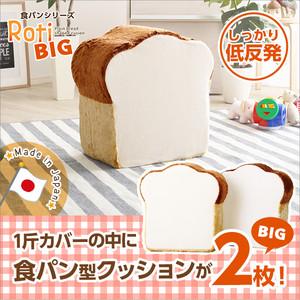食パンシリーズ(日本製)【Roti-ロティ-】低反発かわいい食パンクッションBIG キッズ 子ども おもちゃ おしゃれ 可愛い 室内遊び おうち遊び おうち時間 SH-07-ROT-CSB