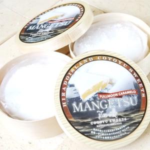 【ご贈答にも】【送料無料】【MANGETSU】リピート率85%!とろける濃厚塩生キャラメルホール 2箱セット