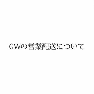 GW期間中の配送のお知らせ。