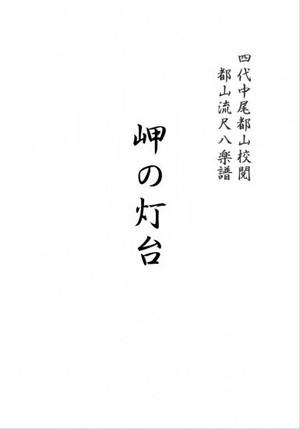 T32i639 岬の灯台(のむら せいほう/楽譜)