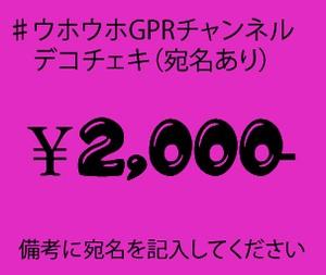 【GPR配信期間限定】GPR特別企画宛名ありデコレーションチェキ
