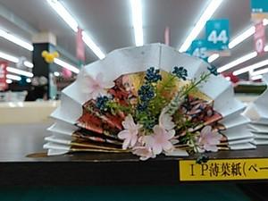西陣和紙で作る豪華扇セット