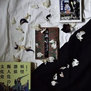 【ラフカディオ・ハーン著『怪談』】岩波文庫