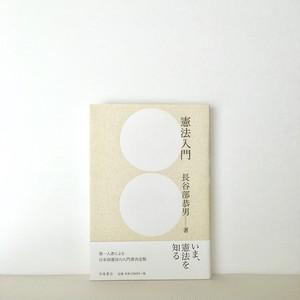 長谷部恭男『憲法入門』