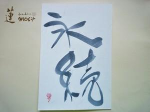 postcard 「永続」