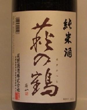 萩の鶴 極上純米 1.8L
