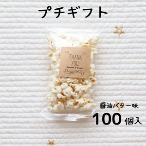 【醤油バター味】ポップコーン100個 Sサイズ[プチギフト、結婚式、二次会、パーティ、オープン記念など]