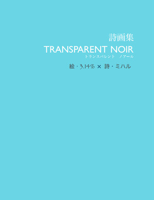 TRANSPARENT NOIR(トランスパレント・ノワール)《PDFファイル》