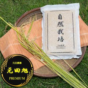 プレミアム元田旭 2018年産 玄米5㎏脱気パック 1~4パック