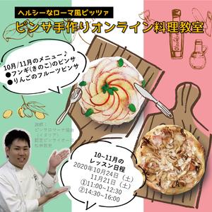(販売終了)【11/21 受講者募集中】【オンライン料理教室】ローマ風ピッツァ「ピンサ」を手作り♪ZOOMで料理教室セット