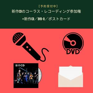 【限定数1】新作CDのコーラス・レコーディング参加権/新作CDアルバム/サイン入りポストカード/メイキング特典映像付きミュージックDVD-R