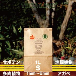 GREAT MIX CULTURE SOIL【SMALL】1L 1mm-6mm サボテン、多肉植物、コーデックス、パキプス、ホリダス、エケベリア、ハオルチア、ユーフォルビア、アガベを対象とした国産プレミアム培養土