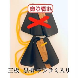 三板 ( さんば ) 黒檀 ウジラミ入り 紅型の巾着付き!