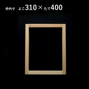 スクリーン枠(木枠)31センチ×40センチ