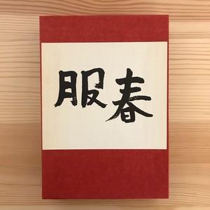 春服(名著復刻芥川龍之介文学館) / 芥川龍之介(著)