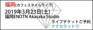 2019年3月23日(土) 福岡 ENOTN Akasaka Studioカフェスタイル ライブご予約