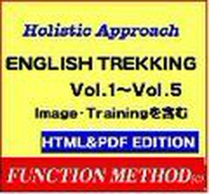 ●ENGLISH TREKKING all VOL.1~VOL.5 (HTML版)