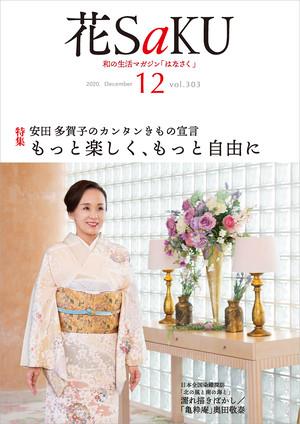 和の生活マガジン「花saku」師走号 2020.12 Vol. 303