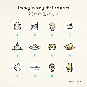 Imaginary friendsの25mmちび缶バッジ