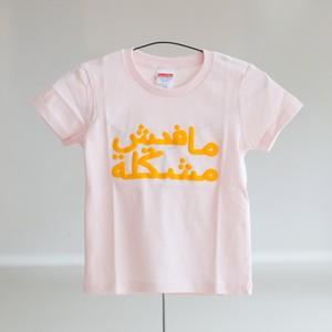 キッズT-shirt /ベビーピンク×黄色モコモコ