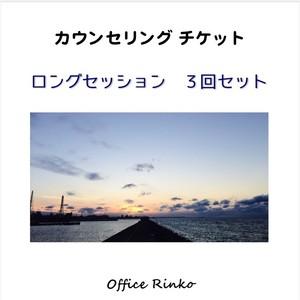 カウンセリングチケット【ロングセッション3回セット】